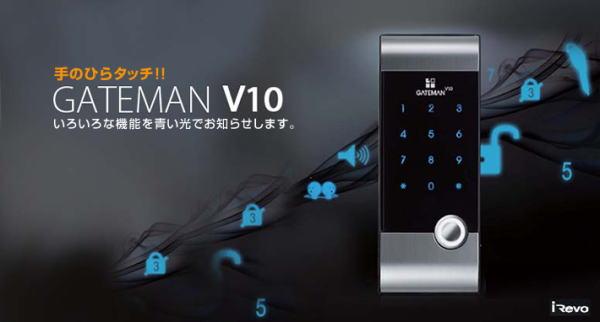 Khóa cửa điện tử Gateman V10 3