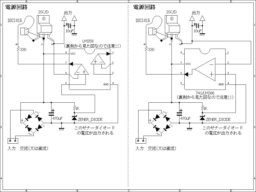 色々な電源回路